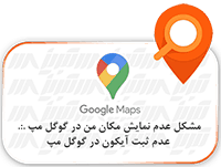 آیکن گوگل مپ