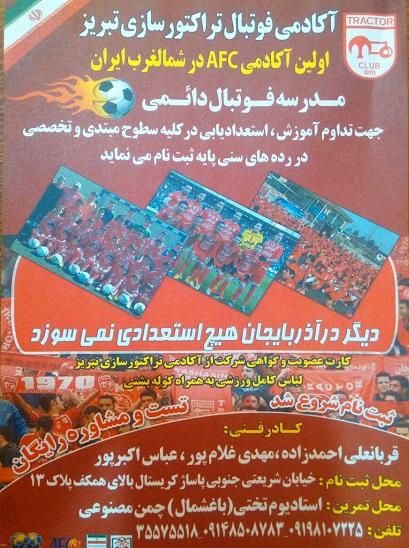 آکادمی مدرسه فوتبال تراکتور سازی تبریز(شعبه استادیوم تختی باغشمال)