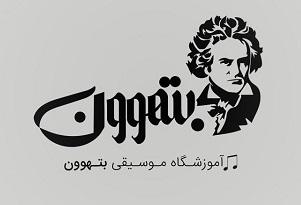 آکادمی موسیقی بتهوون