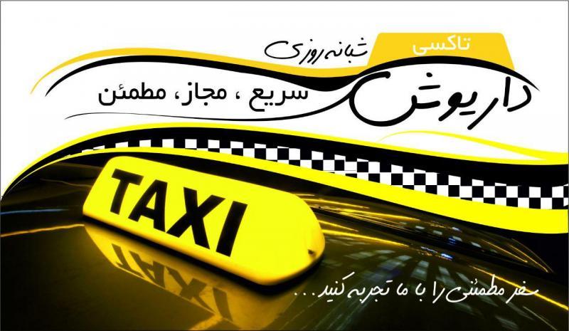 تاکسی شبانه روزی داریوش