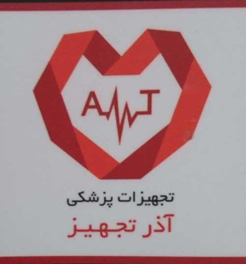 تجهبزات پزشکی آذرتجهیز