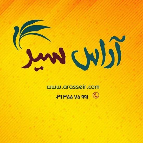 دفتر خدمات مسافرت هوایی و جهانگردی آراس سیر تبریز