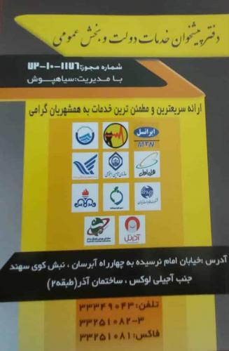 دفتر پیشخوان خدمات دولتی آبرسان