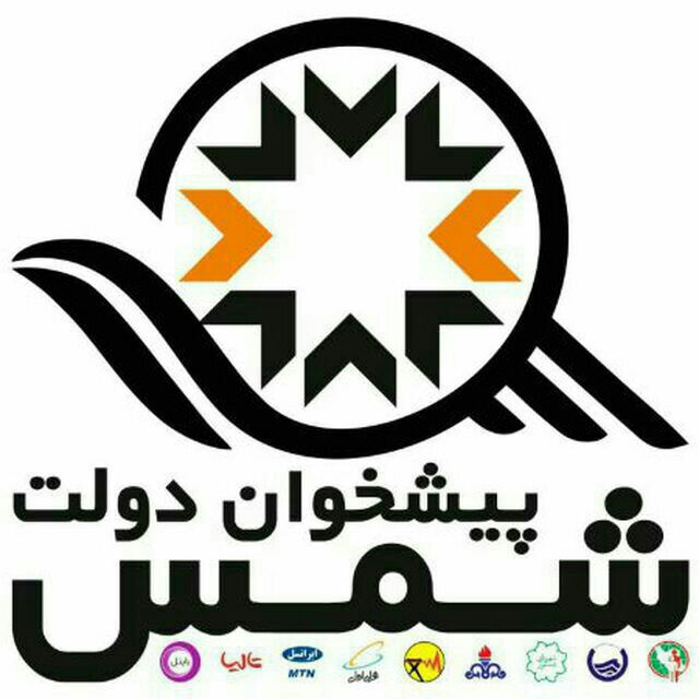 دفتر پیشخوان دولت شمس