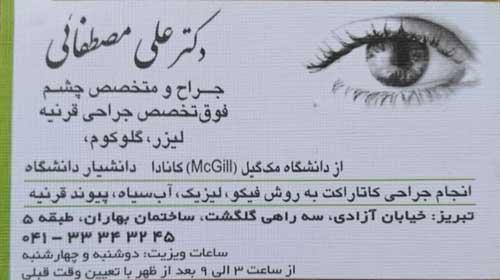 دکتر علی مصطفائی متخصص چشم
