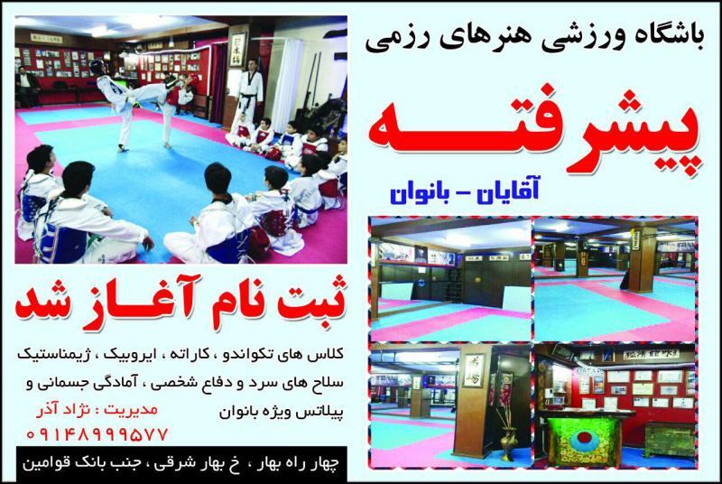 سالن ورزشی نژاد آذر