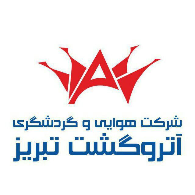 شرکت هواپیمایی آتروگشت تبریز