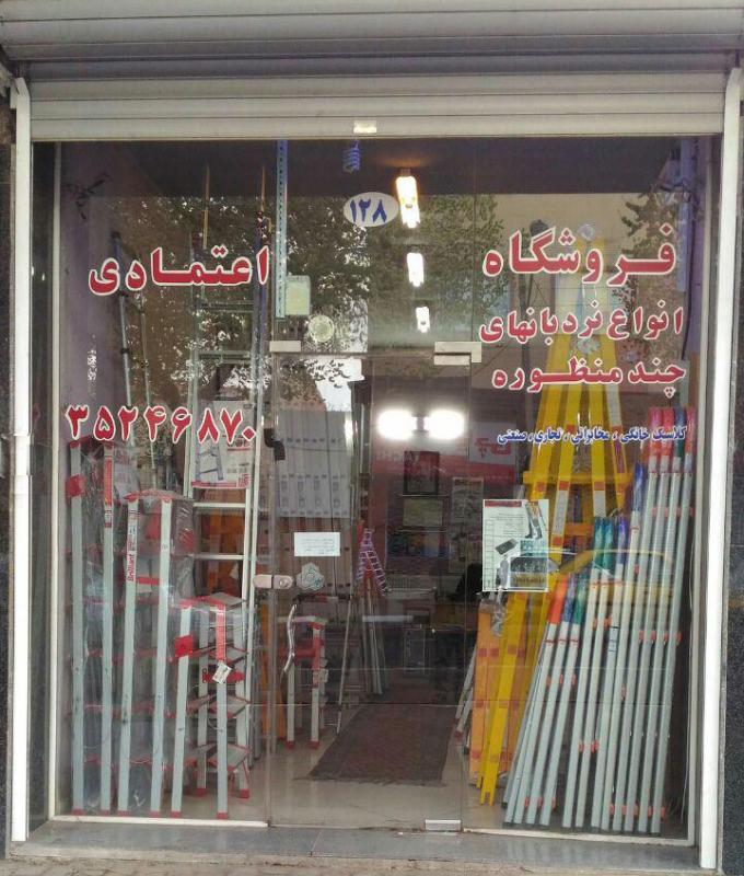 فروشگاه اعتمادی