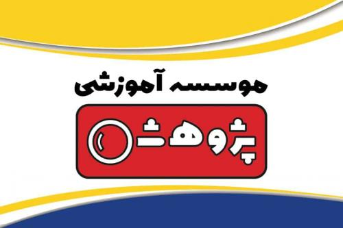 موسسه زبان های خارجی پژوهش