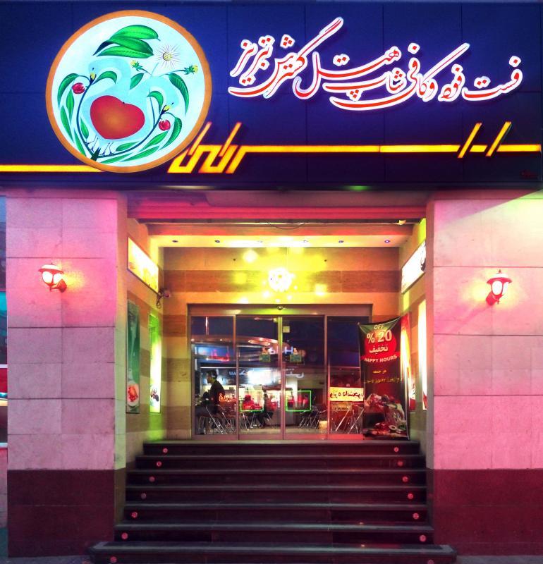 کافه رستوران گسترش