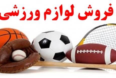 کالای ورزشی اسپورت مجید