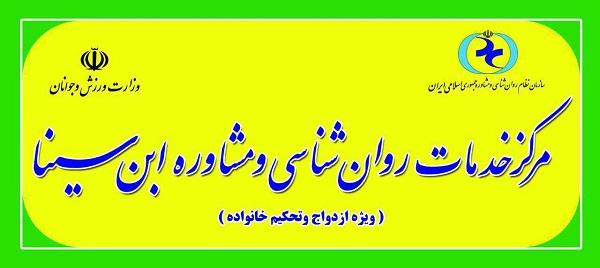 مرکز خدمات روان شناسی و مشاوره ای ابن سینا تبریز