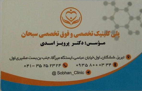 sobhan-policlinic1