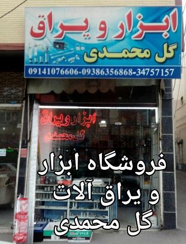 فروشگاه گل محمدی
