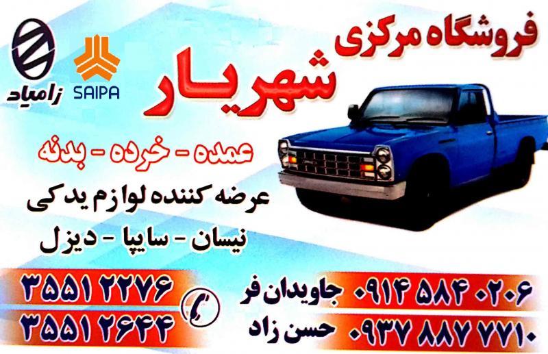 فروشگاه مرکزی شهریار