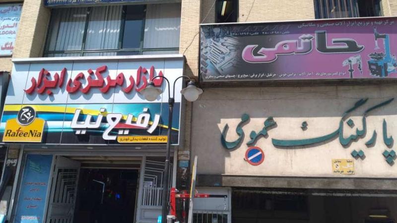 فروشگاه ابزارآلات صنعتی و مکانیکی حاتمی (جلیل)