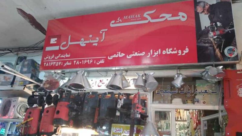 فروشگاه ابزارآلات صنعتی و مکانیکی حاتمی (جلیل) در تبریز