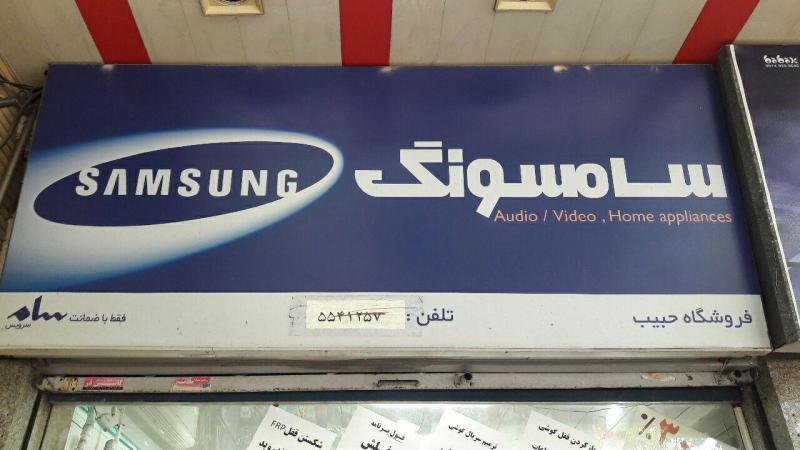 فروشگاه تک موبایل