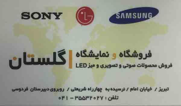 فروشگاه و نمایشگاه صوتی و تصویری و لوازم خانگی گلستان