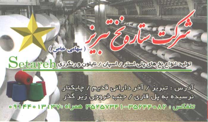 شرکت ستاره نخ تبریز