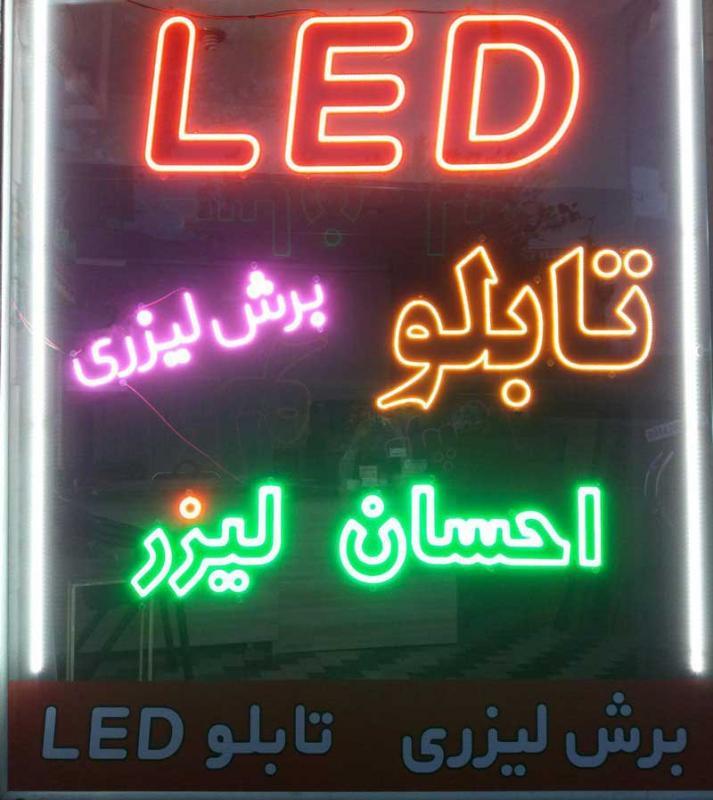 برش LED و چلینوم احسان لیزر