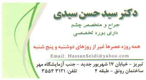 دکتر حسین سیدی (متخصص چشم)