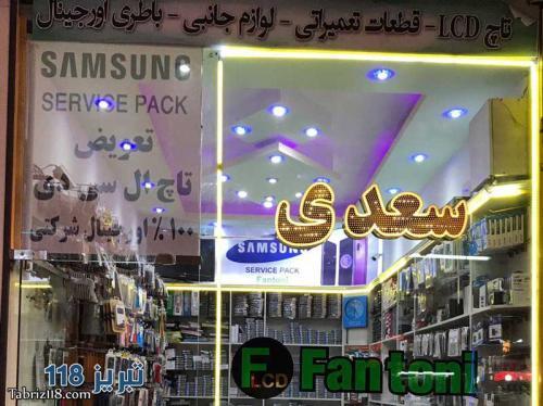 فروشگاه موبایل سعدی (Fantoni)