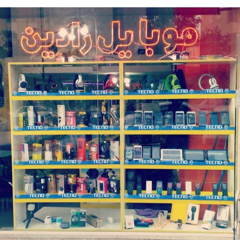 فروشگاه موبایل رادین
