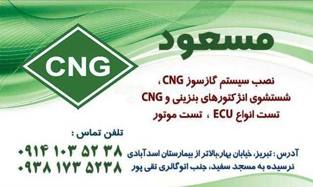 تست موتور و CNG مسعود