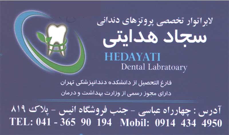لابراتوارتخصصی پروتزهای دندانی سجاد هدایتی