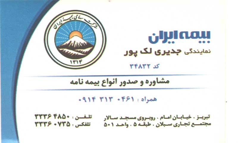 بیمه ایران نمایندگی جدیری لک پور