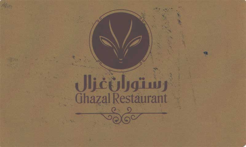 رستوران کلاسیک غزال