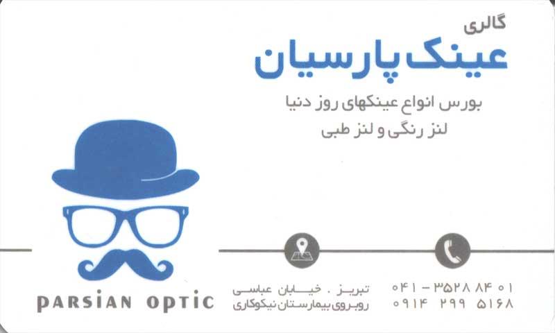 گالری عینک پارسیان
