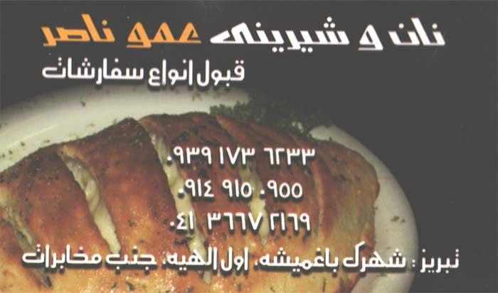 نان و شیرینی عمو ناصر