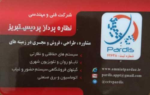 شرکت فنی مهندسی نظاره پرداز پردیس تبریز