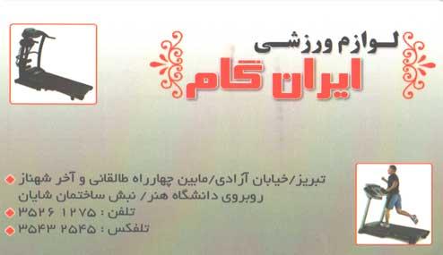لوازم ورزشی ایران گام