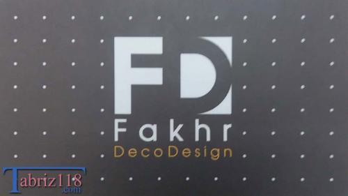 فخر دکو دیزاین