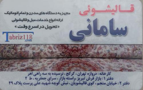 قالیشویی سامانی