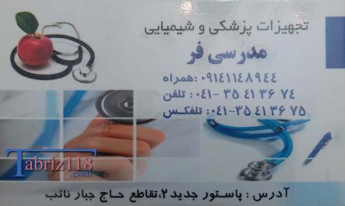 تجهیزات پزشکی مدرسی فر