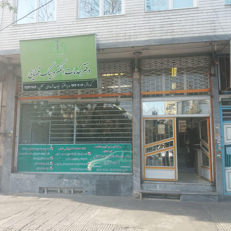 دفتر خدمات الکترونیک قضایی شماره 7 تبریز