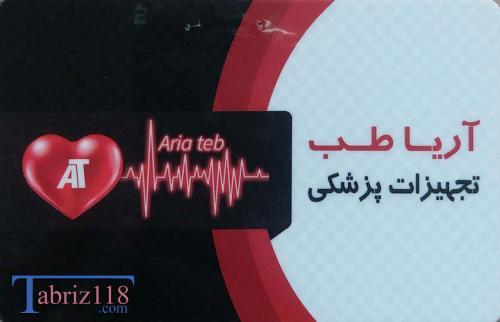 تجهیزات پزشکی آریا طب