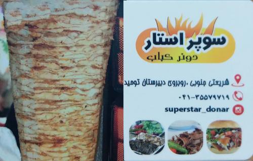 اغذیه و دونر کباب سوپر استار
