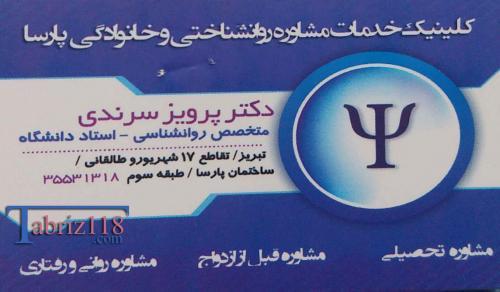مرکز مشاوره و روانشناختی پارسا