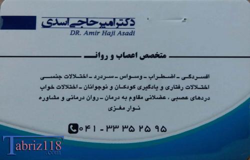 دکتر امیر حاجی اسدی(متخصص اعصاب و روان)