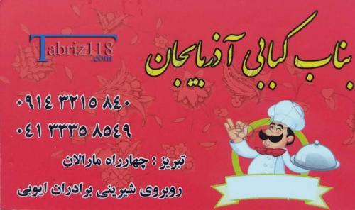 بناب کبابی آذربایجان