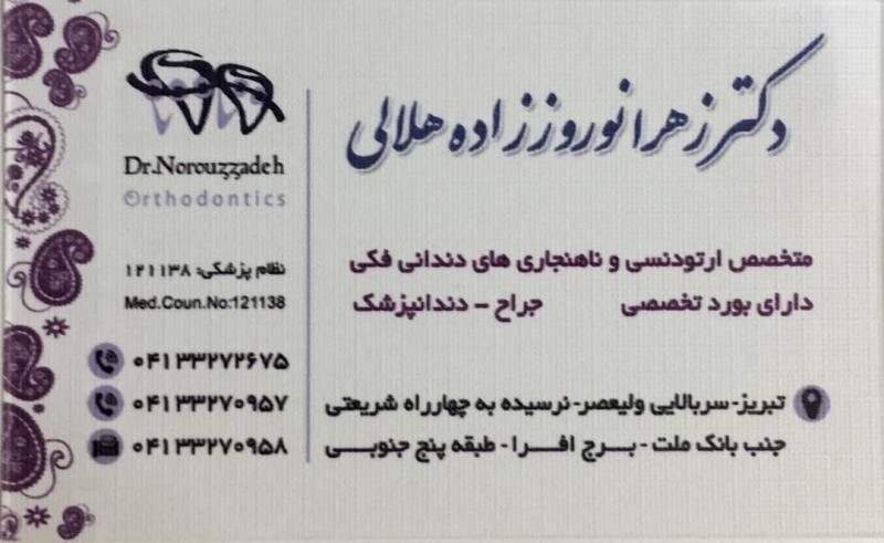 دکتر زهرا نوروز زاده هلالی
