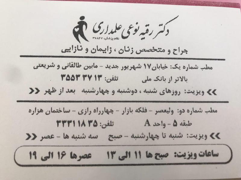 دکتر رقیه نوعی علمداری(متخصص زنان و زایمان)