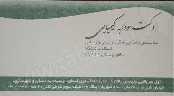 دکتر سودابه کیمیایی(متخصص دندانپزشکی ترمیمی و زیبایی)