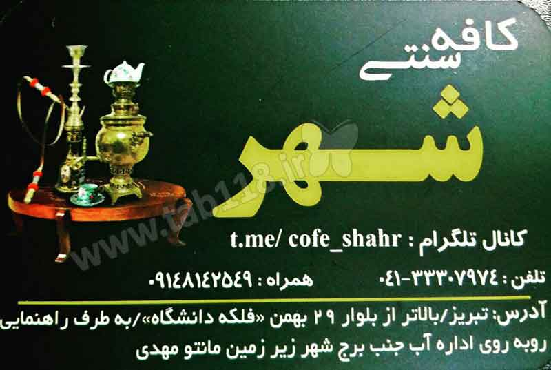 چایخانه سنتی شهر
