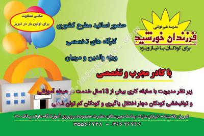 مدرسه استثنائی در تبریز